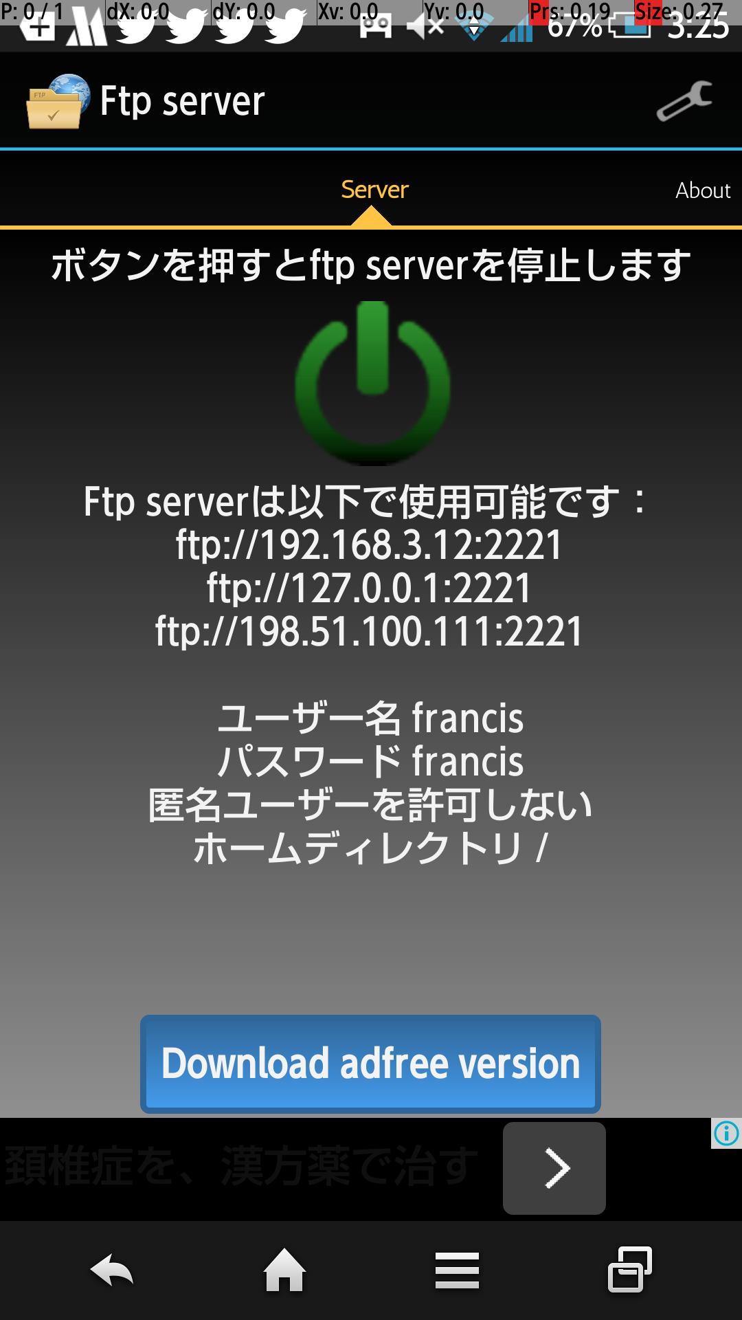 Ftp server] Androidのファイル移動はftp経由したほうが楽かもしれない