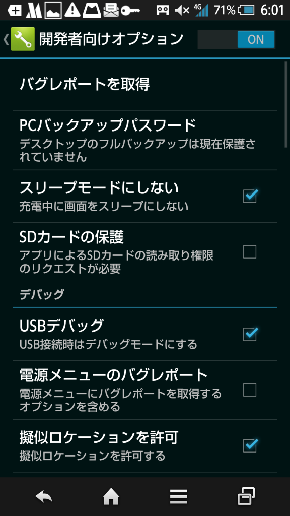 android-setting-developer