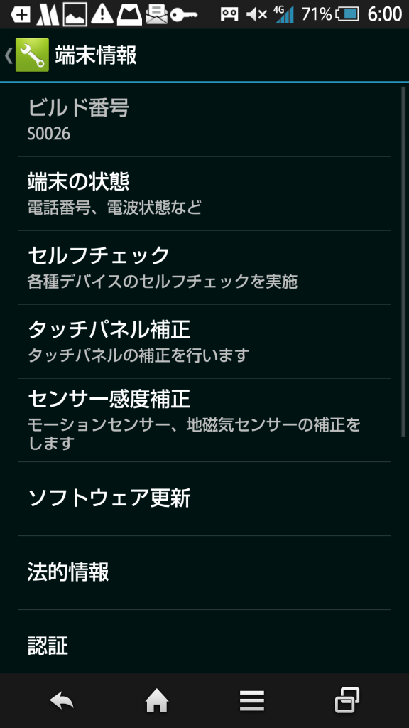android-setting-info