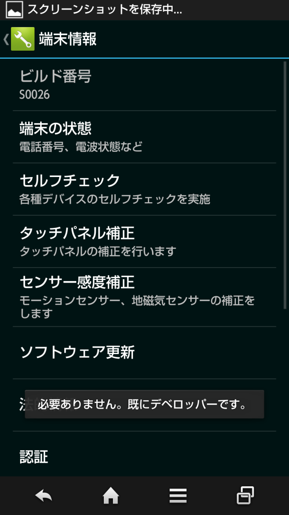 android-setting-info-done