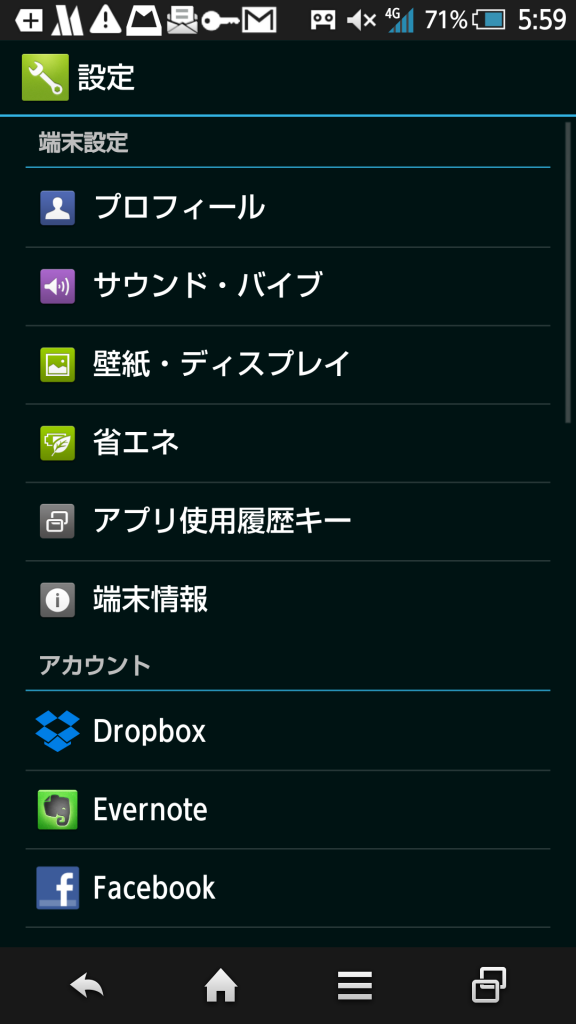 android-setting-menu