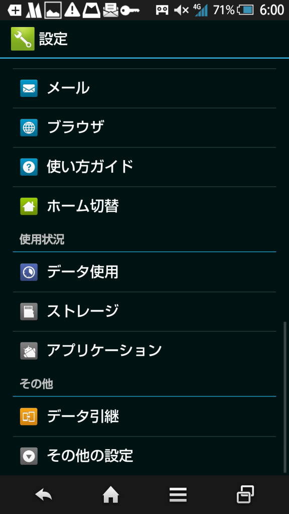 android-setting-menu-bottom