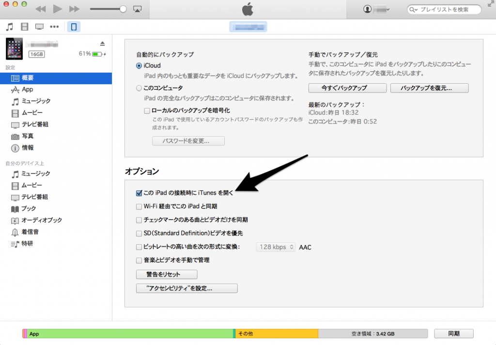 itunes-ipad-setting
