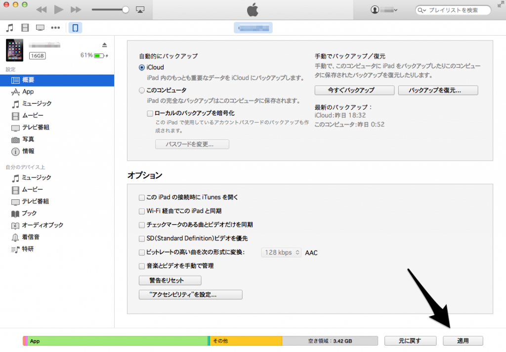itunes-ipad-setting-done
