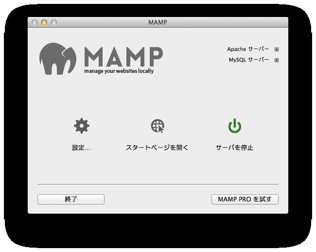 mamp-boot