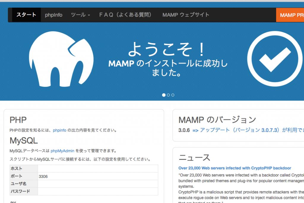 mamp-startpage
