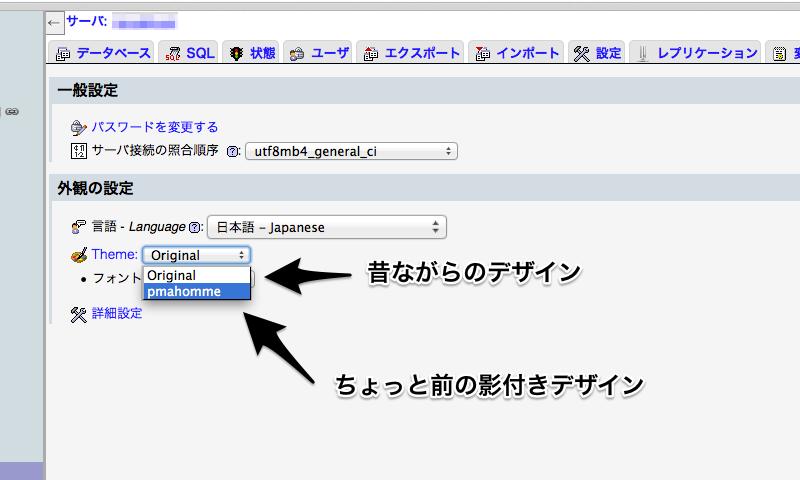 phpmyadmin-theme-select