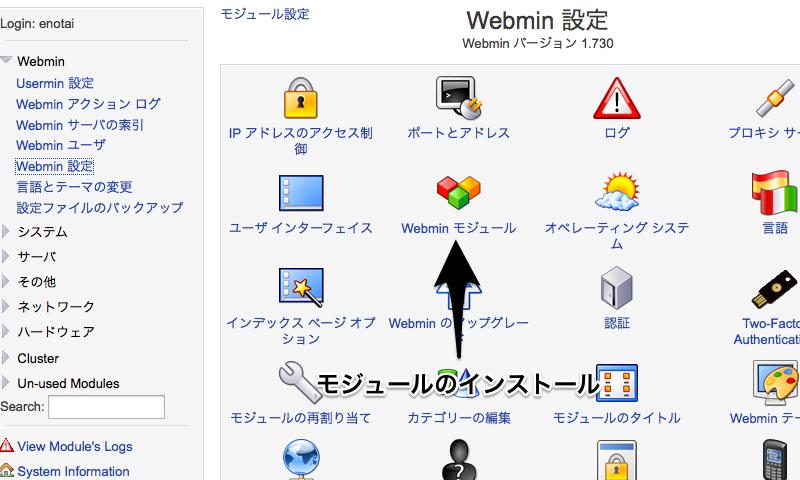 webmin-module