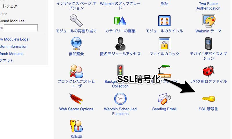 webmin-ssl-choose