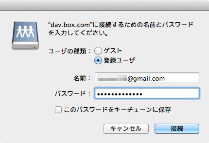 box-connect-server2