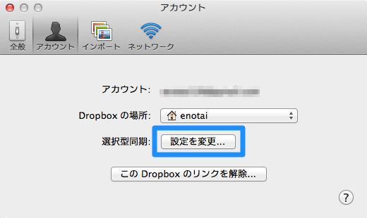 dropbox-setting