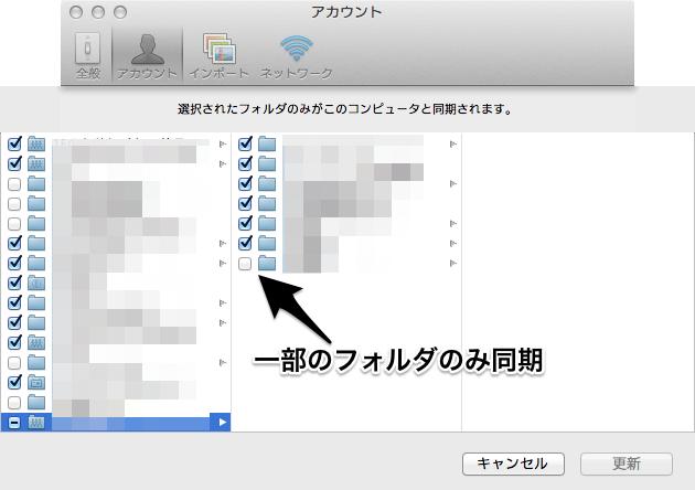 dropbox-sync-folder
