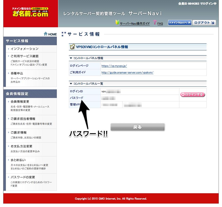onamae-vps-server-info