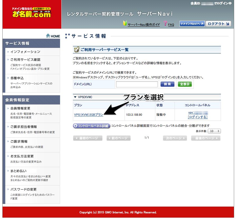 onamae-vps-server-list
