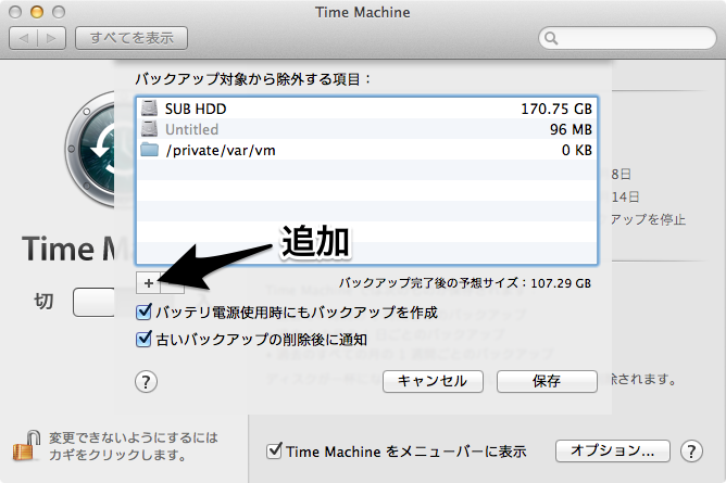 timemachine-exclusion-folder