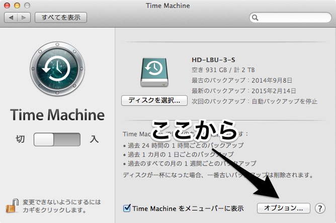 timemachine-setting
