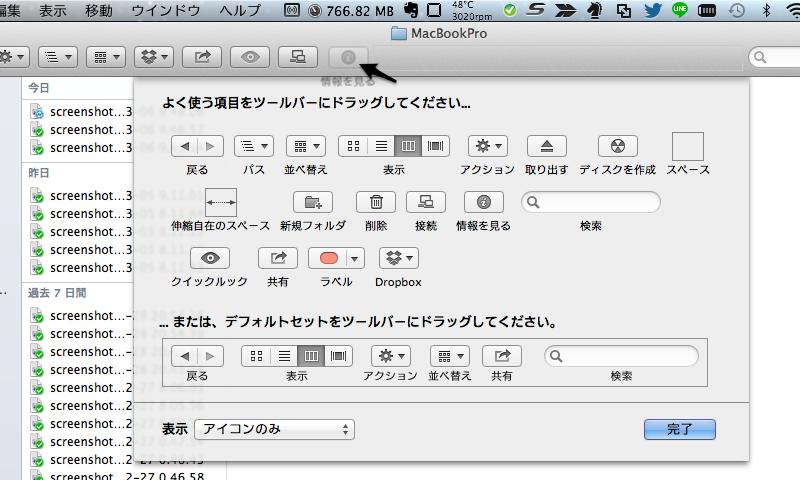 finder-toolbar-custamize-drag
