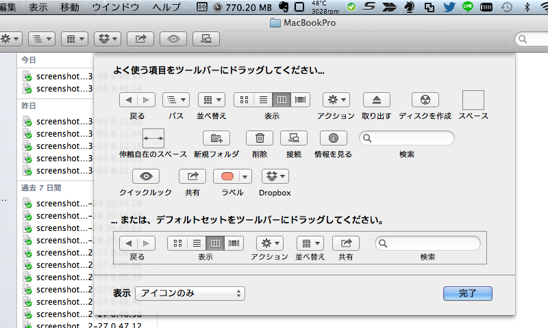 finder-toolbar-custamize