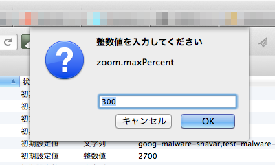 firefox-about-config-zoom-input