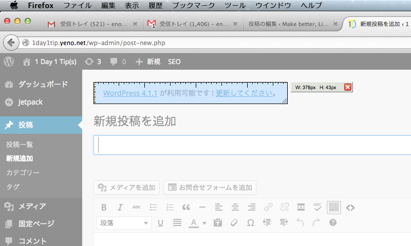 firefox-addon-measureIt