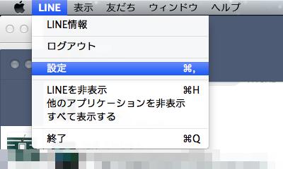 line-setting-menu