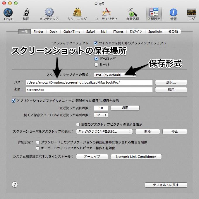 onyx-screenshot-setting