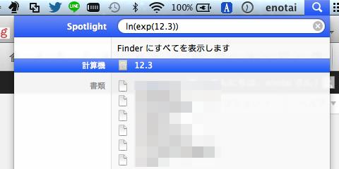 spotlight-calc-ln-exp