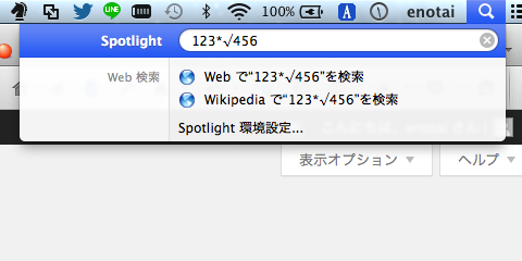 spotlight-calc-sqrt