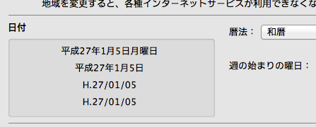 system-preferences-date-japanese