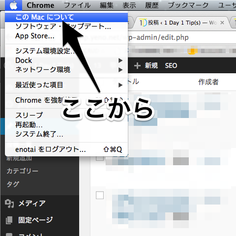 about-mac-menu