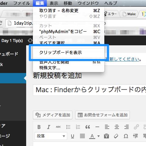 finder-clipboard-menu