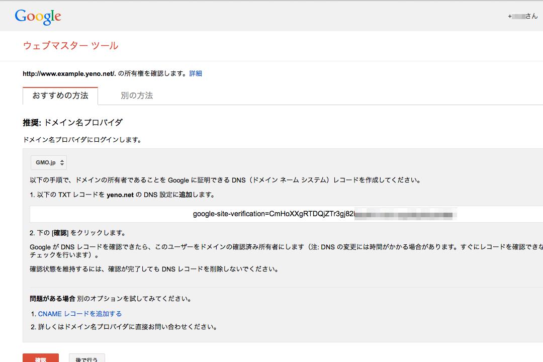 google-webmaster-add-site-txt-record