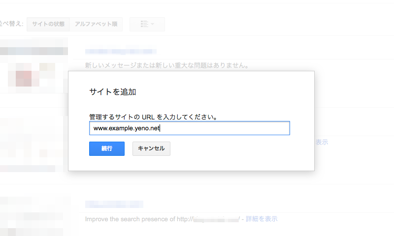 google-webmaster-add-site