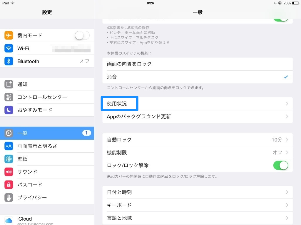 ipad-setting-usage