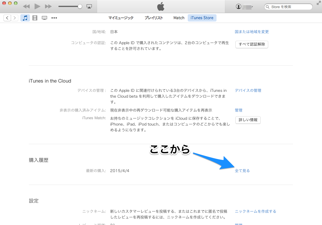 itunes-account-detail