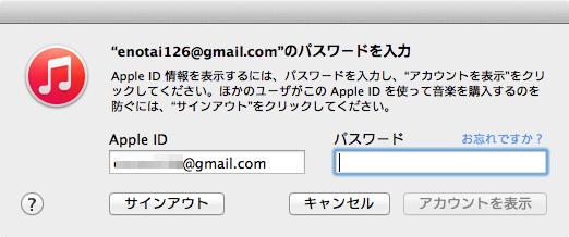 itunes-input-password