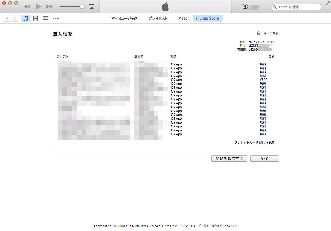 itunes-purchase-history-detail
