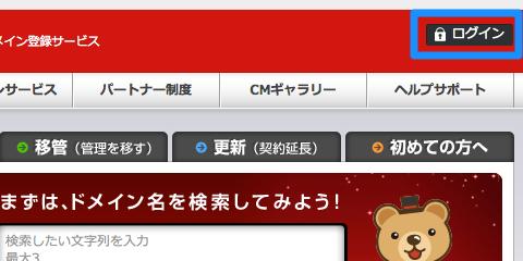 onamae-com-login