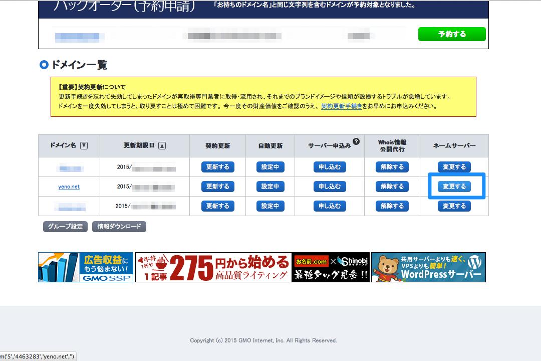 onamae-com-select-domain