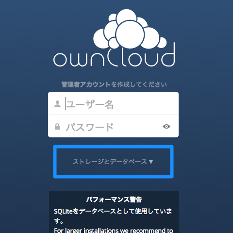 owncloud-setup-first