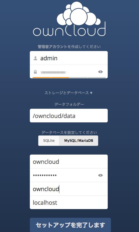 owncloud-setup-second