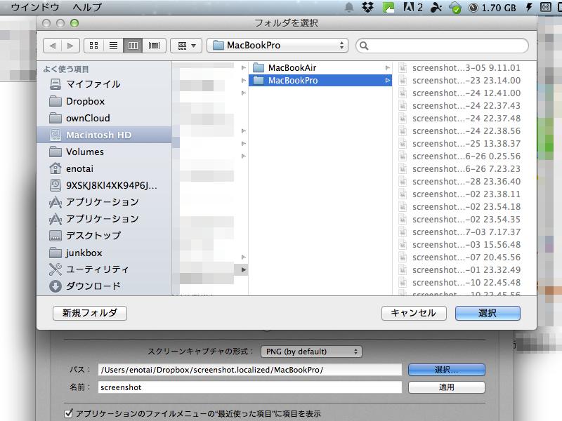 screenshot-onyx-choose-folder