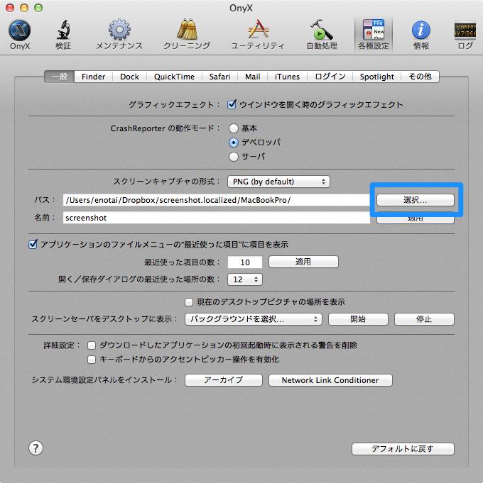 screenshot-onyx-setting