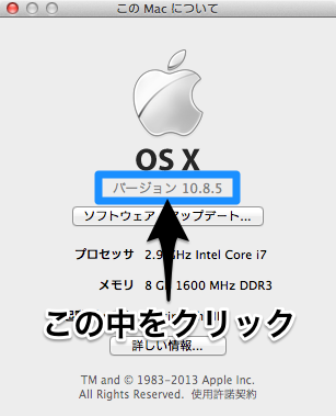 system-info-about-mac-version