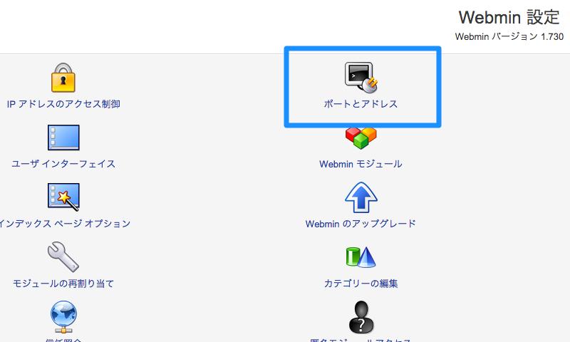 webmin-setting-list