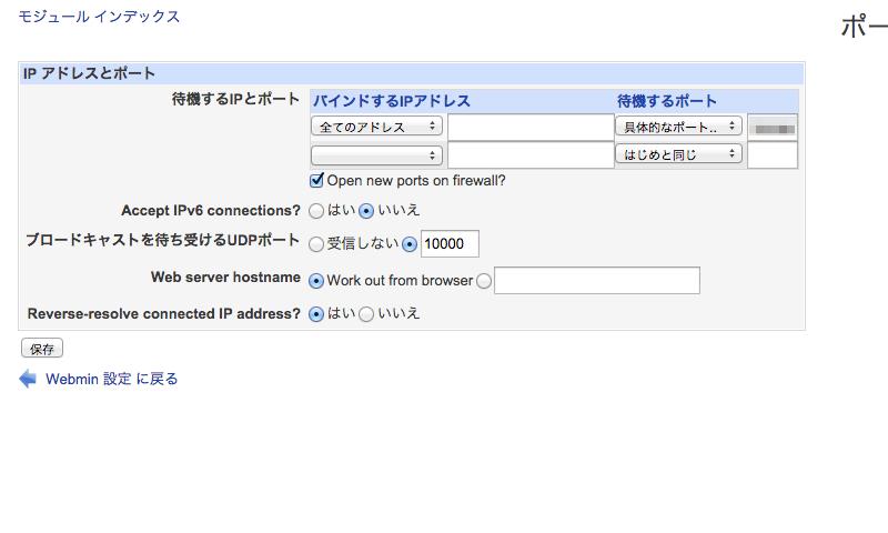 webmin-setting-port