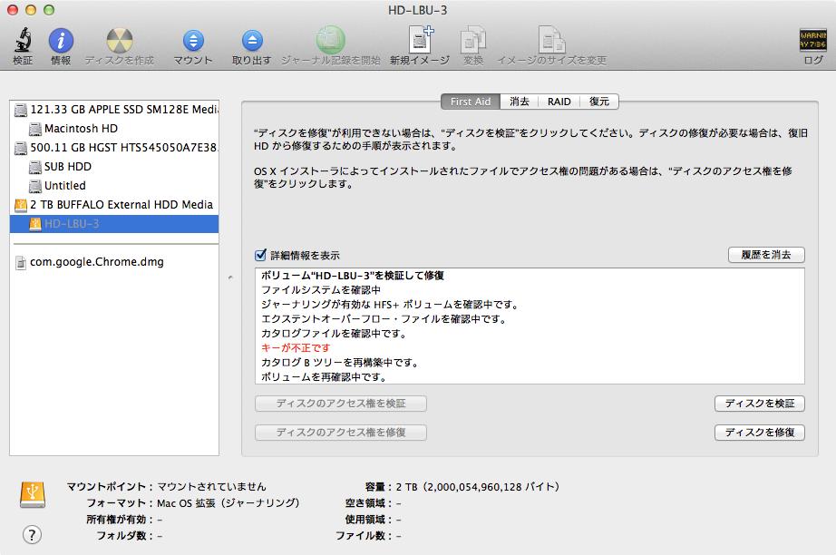 disk-utility-check-repair-1st