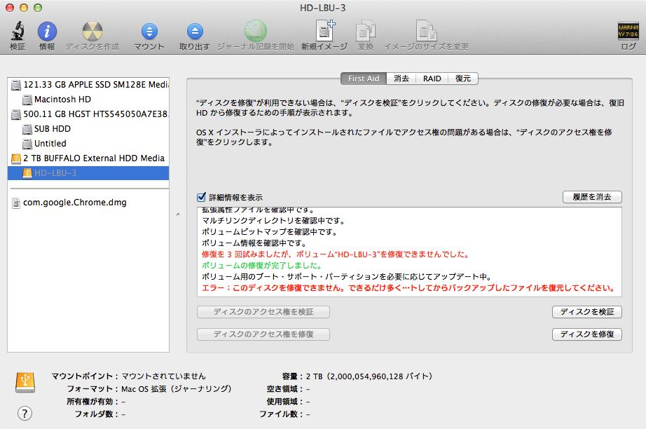 disk-utility-need-repair-disk-2nd