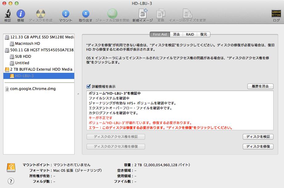 disk-utility-need-repair-disk