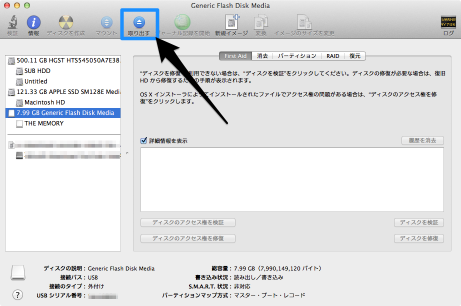 external-memory-eject-disk-utility